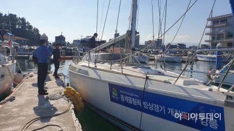 동해해경, 수상레저 안전관리 방안 마련
