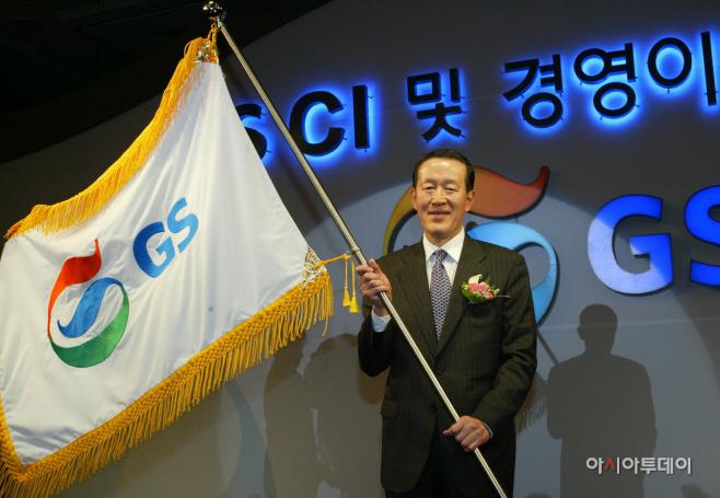 GS그룹 출범식