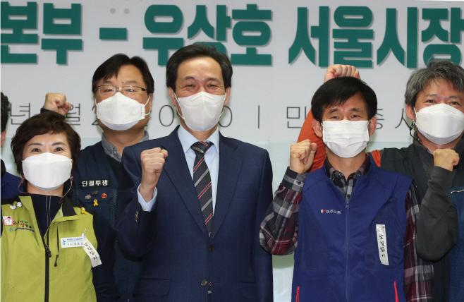 우상호, 민주노총 서울본부와 간담회