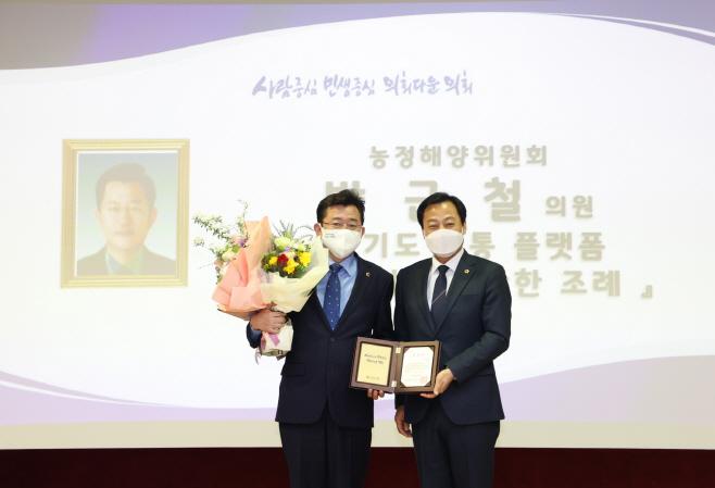박근철 의원, 우수조례 선정되어 경기도의회 의장 표창 수상