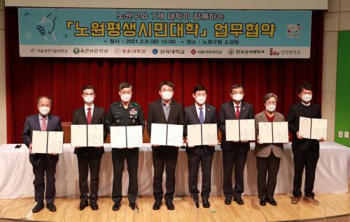 21.2.9 노원구청 평생시민대학 관학협력 MOU 체결 모습