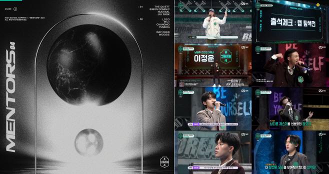 Mnet_고등래퍼4