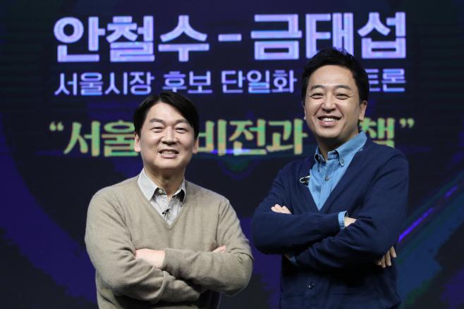 안철수-금태섭, 서울시장 후보 단일화 2차 토론
