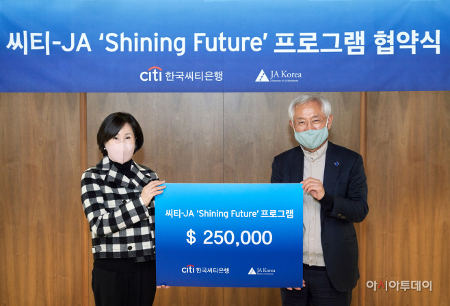 보도자료_shining future 협약식
