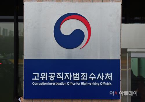 공수처 현판식