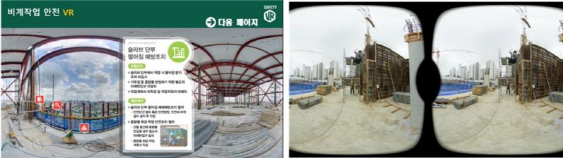 가상현실(VR) 콘텐츠 활용 교안 및 시연화면