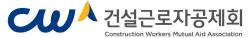 건설근로자공제회_로고