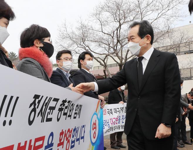 정세균 총리 환영하는 대구 시민단체