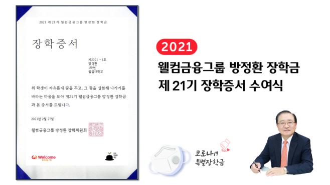 [웰컴금융그룹]_제21기 방정환 장학금 수여식 이미지_Ver.F