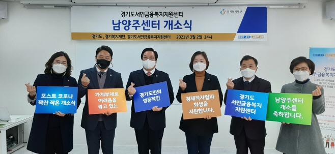 문경희 부의장, 남양주 서민금융복지지원센터 개소식 참석
