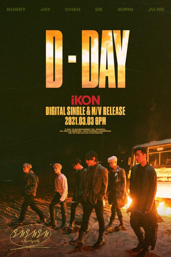 [iKON] D_DAY