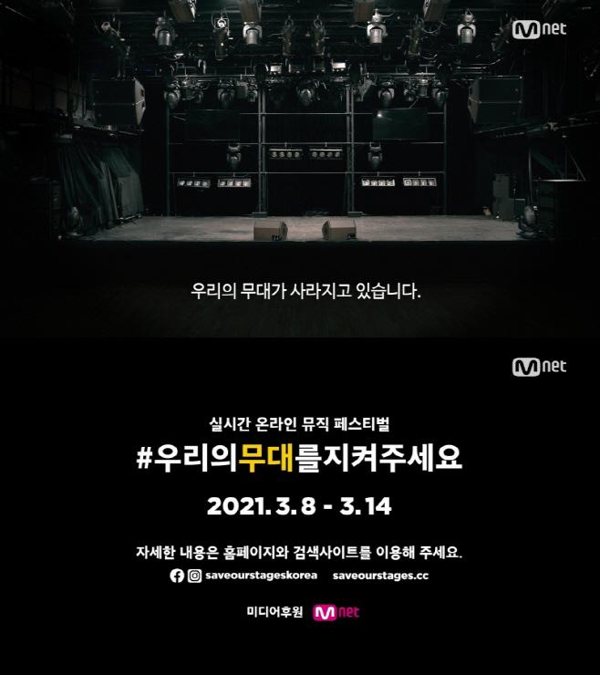 saveourstages 캠페인 홍보_Mnet