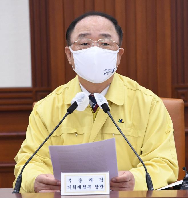 홍남기 비경중대본 회의