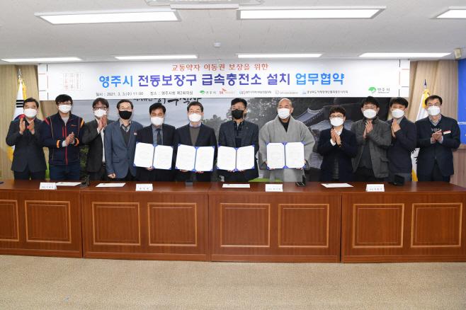 영주 1-전동보장구 급속충전소 설치 업무협약식 단체기념촬영