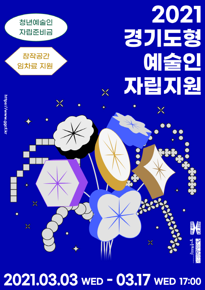 2021 경기도형 예술인 자립지원 포스터