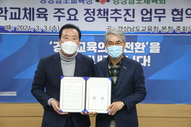 사본 -1-1 경남교육청-경남체육회, 상생협력 손 잡았다