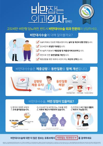 [참고이미지]대한비만대사외과학회 포스터_F