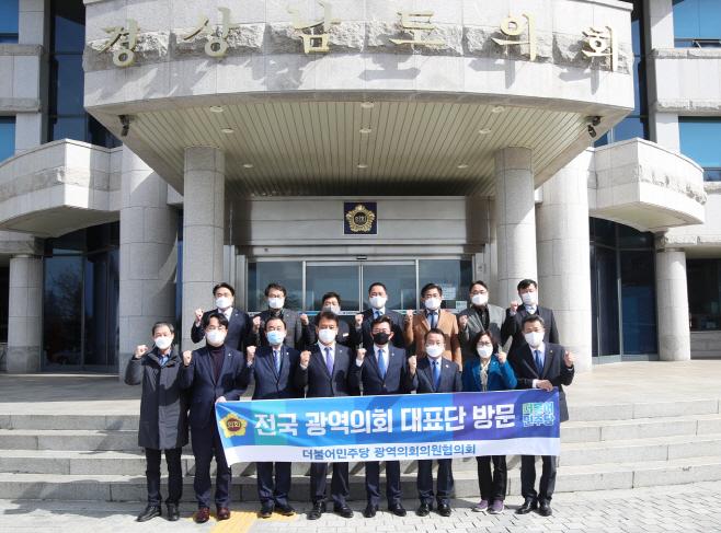 경기도의회 더민주당 수석대표단 경남도의회 방문