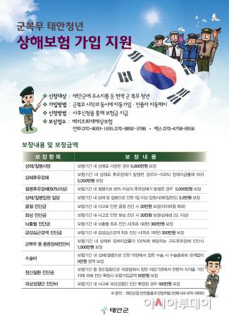 태안군, 군복무 청년 상해보험 지원사업 추진