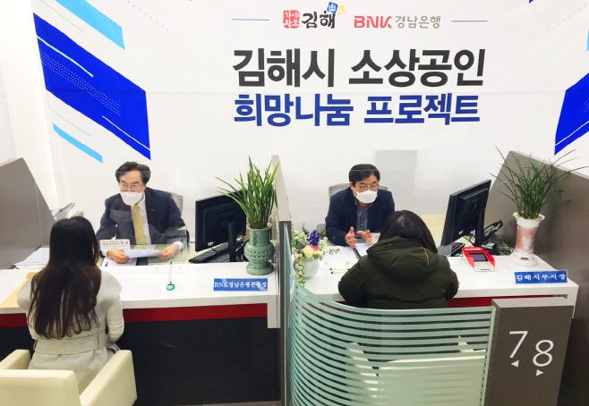 김해시 소상공인 희망나눔 프로젝트 02