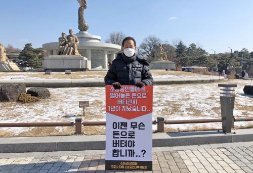 소상공인대책위원회, 청와대 앞 릴레이 1인 시위