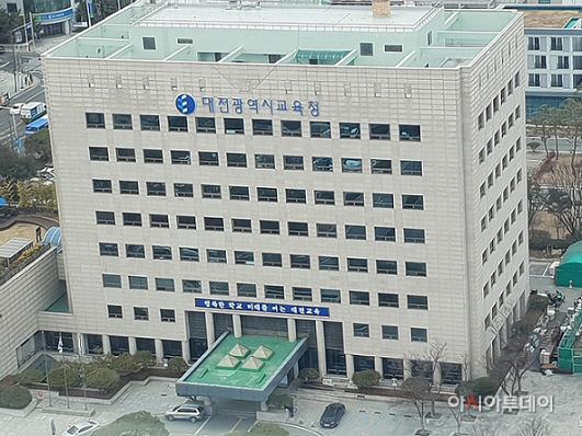 2-교 대전교육청6