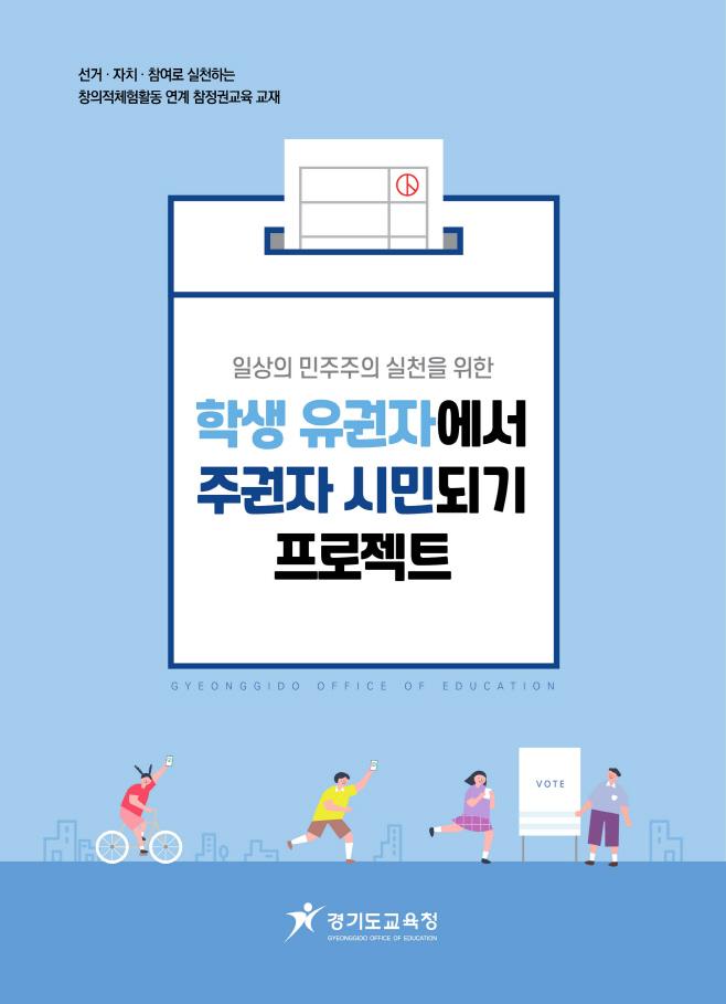 선거교육을 넘어 참정권교육 활성화 추진(사진)