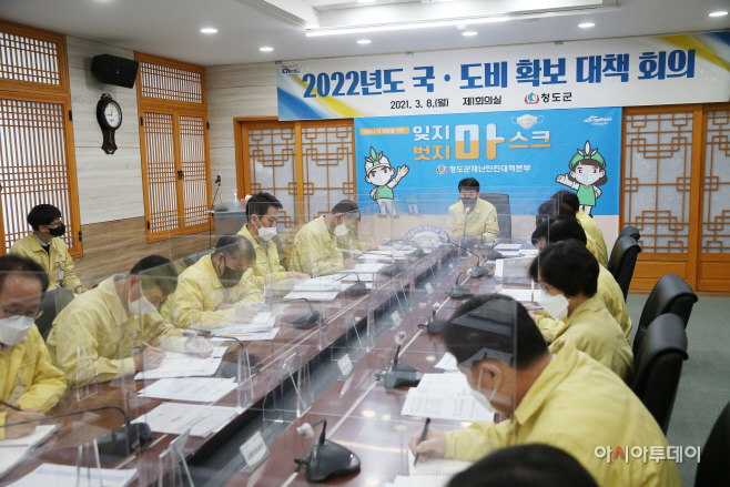 청도군,국도비확보회의개최