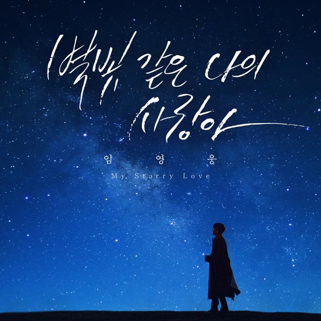 (0309) '별빛 같은 나의 사랑아' 커버 이미지