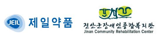 제일약품&진안군장애인복지관