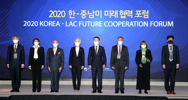 2020 한·중남미 미래협력 포럼