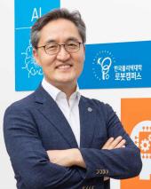 최무영_한국폴리텍대학 학장(로봇캠퍼스)