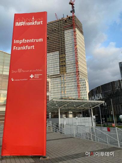독일 백신센터