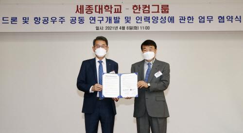 한컴그룹-세종대학교 산학협력 협약식 기념사진