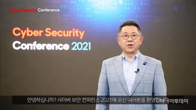 [사진자료] 삼성SDS 사이버 시큐리티 콘퍼런스 2021_1