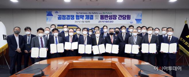 20210406 공정경쟁 협약체결 및 동반성장 간담회1