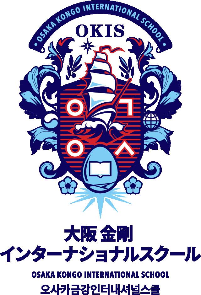 [사진 2] 오사카금강인터내셔널스쿨 로고
