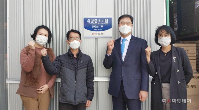 (주)서우 유망중소기업 선정
