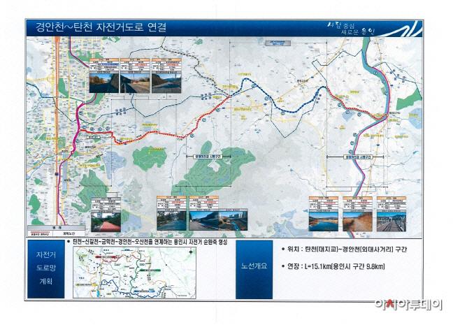 '탄천~오산천~경안천 연결' 15.1km 구간