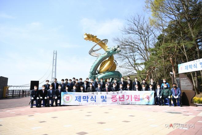 예산군, 예당호 용 조형물 제막식 및 풍년기원 행사 개최.