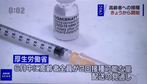 일본 백신