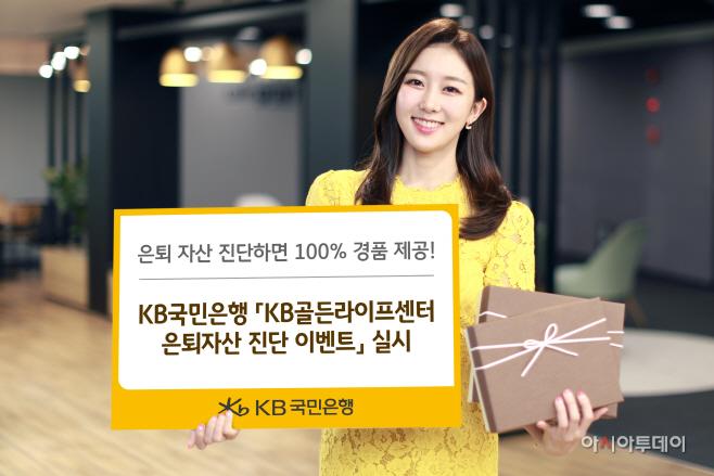 (보도사진) KB골든라이프센터 상담 이벤트 실시_(배포)