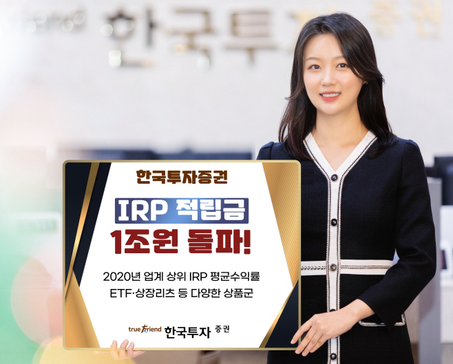 [보도사진]한국투자증권 IRP 잔고 1조원 돌파