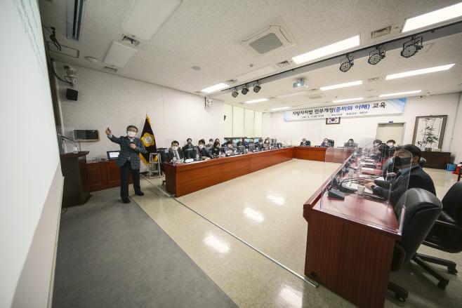 화성시의회 지방자치법 교육(1)