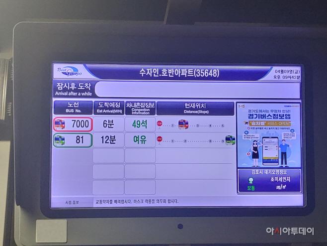 9.버스정보안내단말기(LED형 BIT)-1 (2)