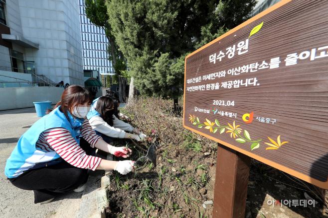 서울시·중구청과 함께 덕수중학교에 녹지 공간 조성