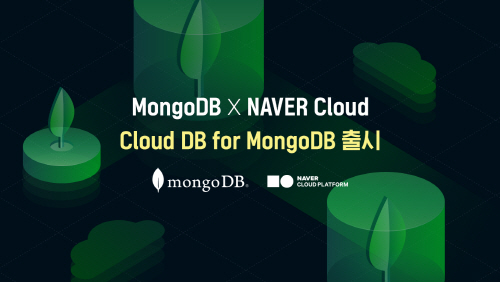 News_Cloud DB for MongoDB 출시