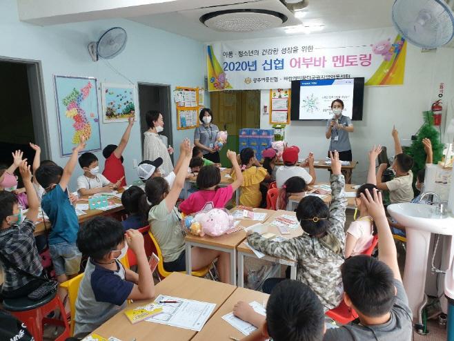 [사진 2] 신협 어부바 멘토링 활동 사진