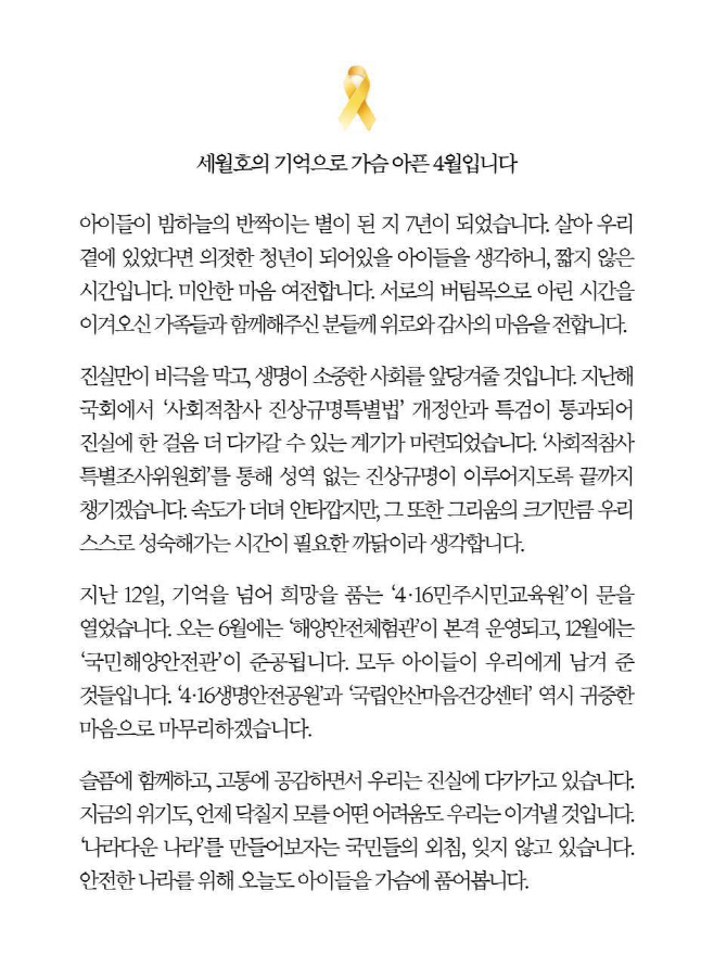 문 대통령, 세월호 7주기 SNS 메시지