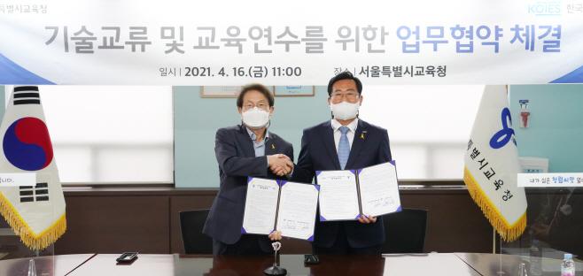 서울시교육청-한국교육시설안전원, '교육시설 안전문화 조성' 업무협약